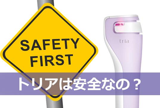 トリアスキンエイジングケアレーザーの安全性