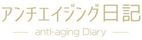 アンチエイジング日記|しわ、たるみなど、年齢肌の悩み解消を応援します